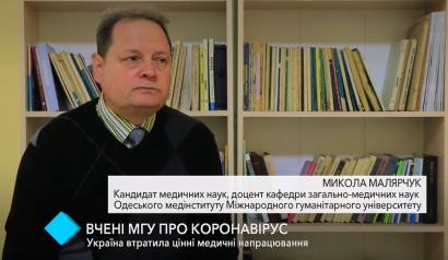 «Ученые МГУ о коронавирусе» Выпуск 7: «Украина утратила ценные медицинские наработки»