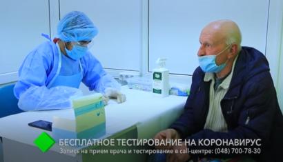 Бесплатное тестирование на коронавирус: запись на приём врача в call-центре – (048) 700-78-30