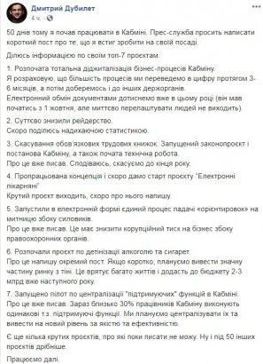 Трудовые книжки в Украине отменят до конца этого года, - Дубилет